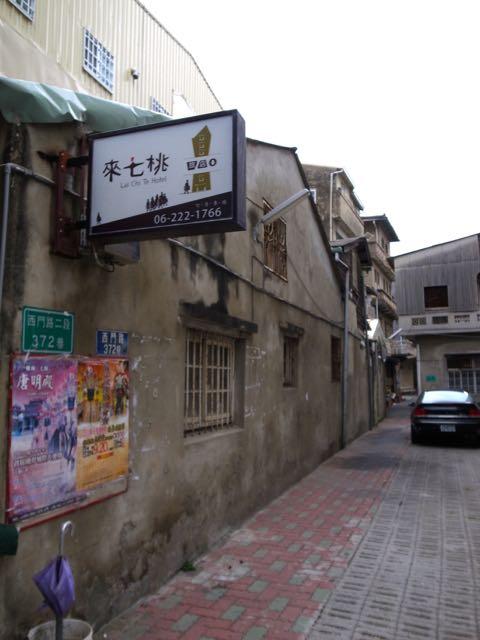 来七桃飯店 4