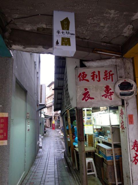 来七桃飯店 5