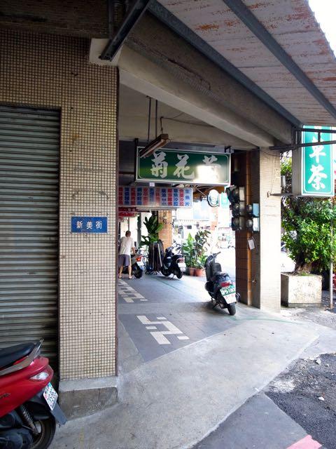 来七桃飯店 9