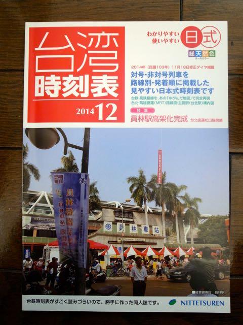日式台湾時刻表 1