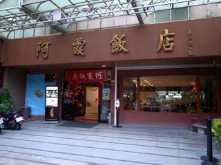 阿霞飯店 1
