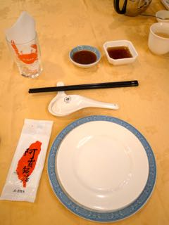 阿霞飯店 3