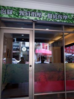 富士養生會館 1
