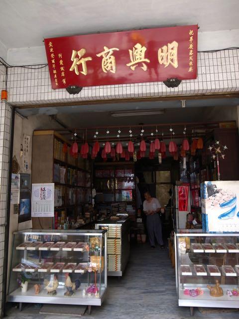 台湾カラスミ 2