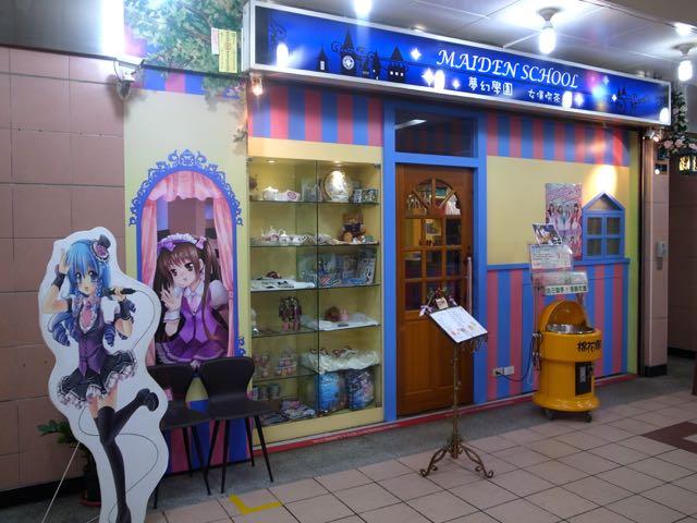 台北 メイドカフェ