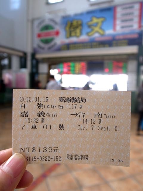 嘉義ー台南 切符