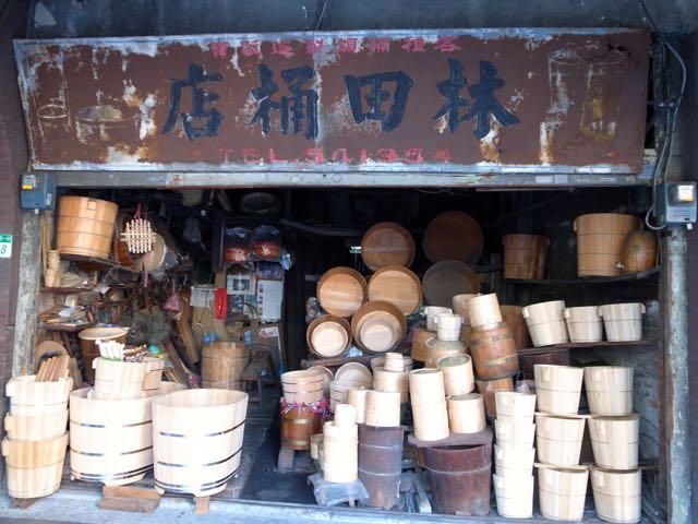 林田桶店 1