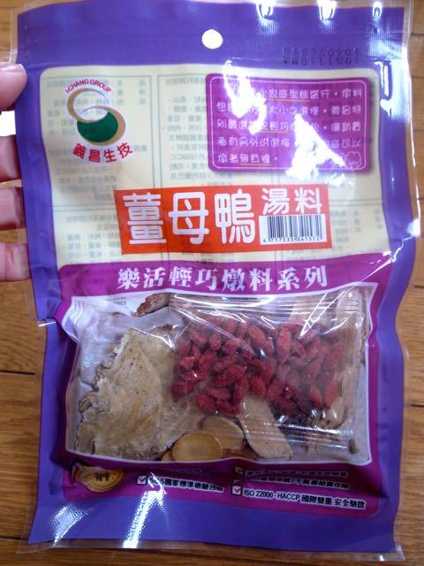 台湾 薬膳鍋の素 1