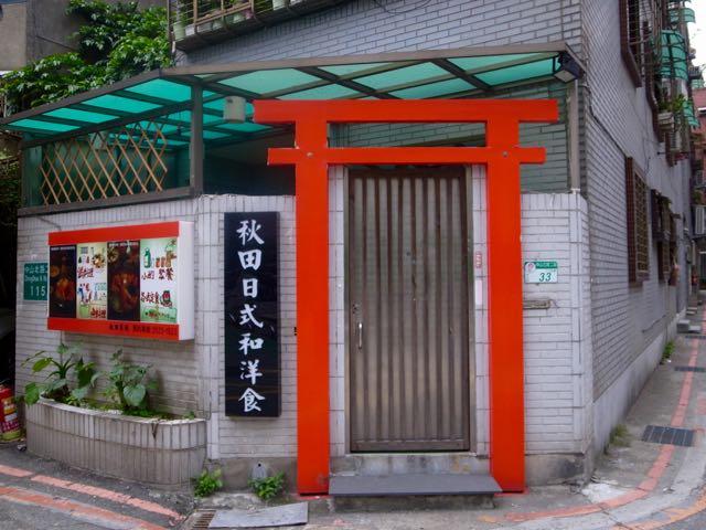 台湾の日本 - 1 (3)
