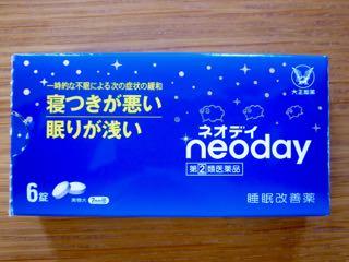 ネオディ - 1