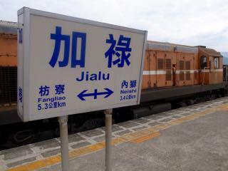 台南ー台東 駅・車窓 - 1