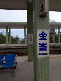 台南ー台東 駅・車窓 - 1 (7)
