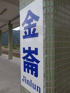 台南ー台東 駅・車窓 - 1 (8)