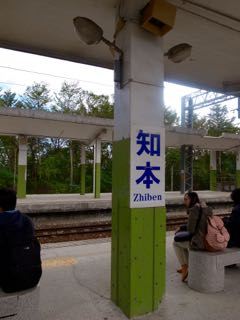 台南ー台東 駅・車窓 - 1 (10)