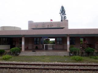 南台湾の駅 - 1
