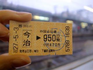 JR切符 今治 - 1