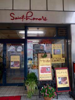 サントノーレ玉屋 - 1 (2)
