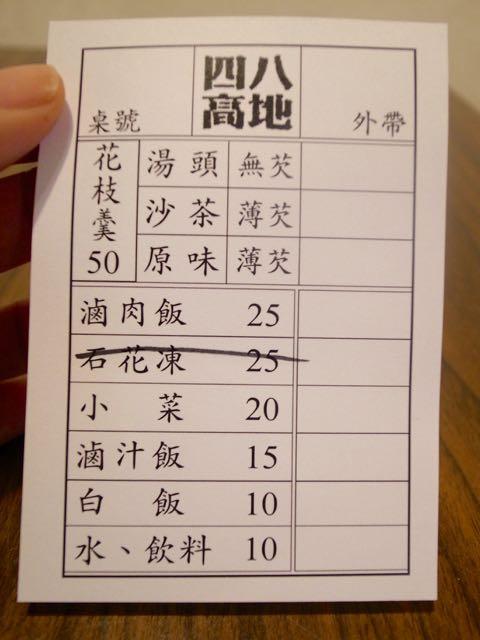 花蓮 四八高地 - 1 (1)