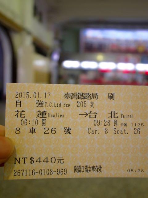 花蓮ー台北 - 1