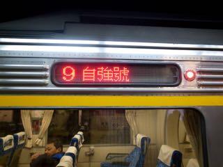 花蓮ー台北 - 1 (7)