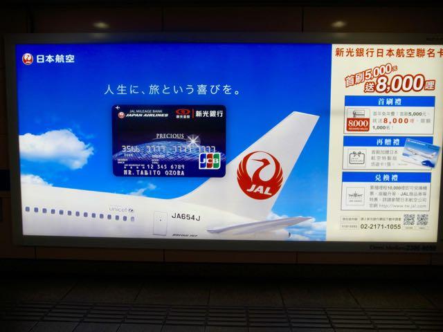 台北で見たJAL看板 - 1