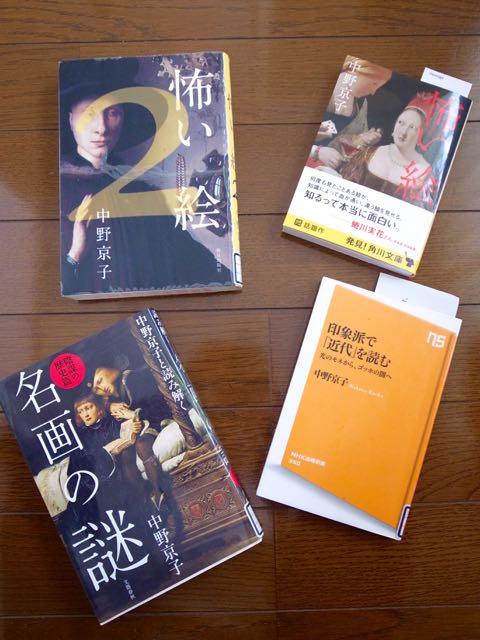 中野京子さんの本 - 1