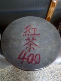林華泰茶行 - 1 (3)