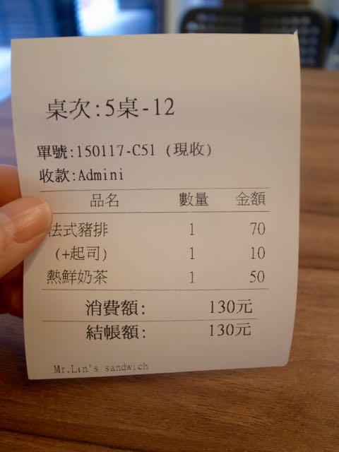 ミスター Lin - 1 (4)