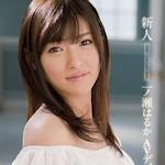 一ノ瀬はるか 3/7 AVデビュー 「新人NO.1STYLE 一ノ瀬はるか AVデビュー」 3/5 先行動画配信