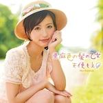 美少女AV女優 天使もえ 「亜麻色の髪の乙女」で3/18 CDデビュー