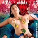 人気AV女優 波多野結衣 が台湾映画「沙西米(サシミ)」に出演 女体盛りも披露