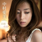 中村愛美 新作イメージDVD 「昼顔・夜顔」 3/20 リリース
