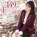 芦田心美 3/19 AVデビュー 「身長149cm脱いだら凄かったFカップお嬢様中出しAVデビュー!! 芦田心美」