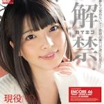 上原亜衣 初裏 無修正 裏DVD 「Encore(アンコール) Vol. 46 解禁 : 上原亜衣」 4/24 リリース