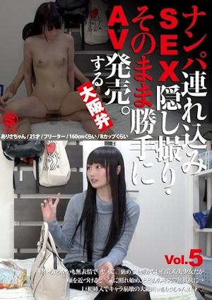 ナンパ連れ込みSEX隠し撮り・そのまま勝手にAV発売。する大阪弁 Vol.5