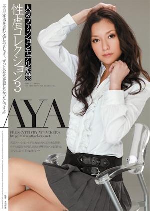 人気ファッションモデル監禁 性虐コレクション3 AYA