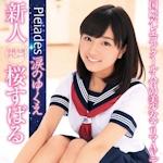 桜すばる デビューAV 「新人 Pleiades 涙のゆくえ 桜すばる」 6/12 動画配信開始