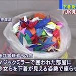 折り鶴を作る女子高生のパンチラを見学できるJK見学店「みんなの作業所 くりおね」摘発
