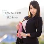 夢乃あいか 新作AV 「生保レディの枕営業 夢乃あいか」 5/16 動画先行配信