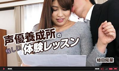 声優養成所の怪しい体験レッスン - 植田陽菜 -HEYZO