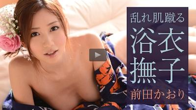 乱れ肌蹴る浴衣撫子 前田かおり -カリビアンコム