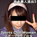 素人流出モノ 無修正 裏DVD 「完全素人流出3 スポーツクラブの女 緊急AVデビュー!!!」 5/29 リリース