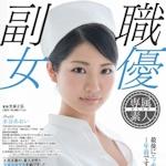 水谷あおい 6/6 AVデビュー 「本職、看護婦 水谷あおい AVデビュー」