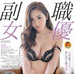 香坂景子 6/6 AVデビュー 「元ファッションモデル 本職、エステティシャン 香坂景子 AVデビュー」
