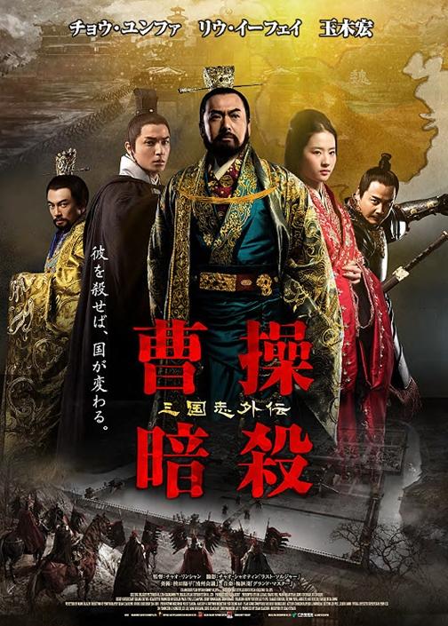 曹操暗殺 三国志外伝 (2012)
