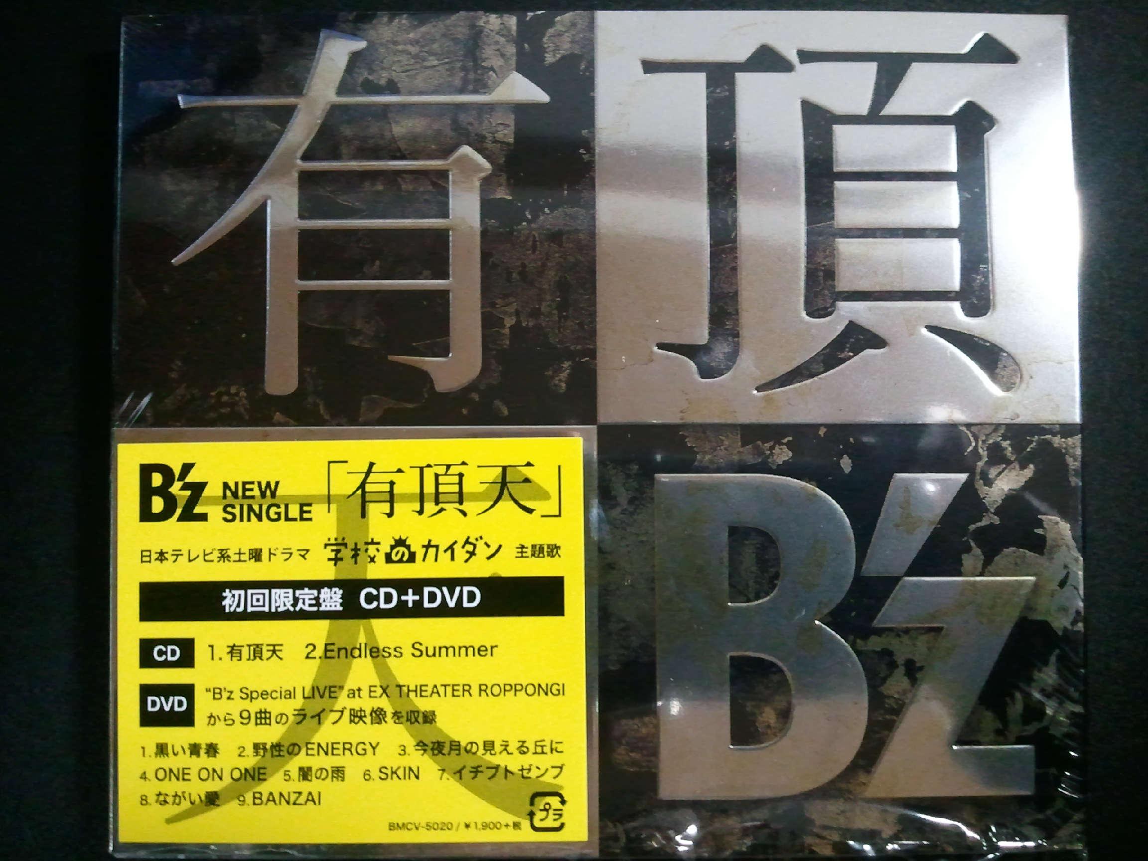 B'z 有頂天 初回限定版