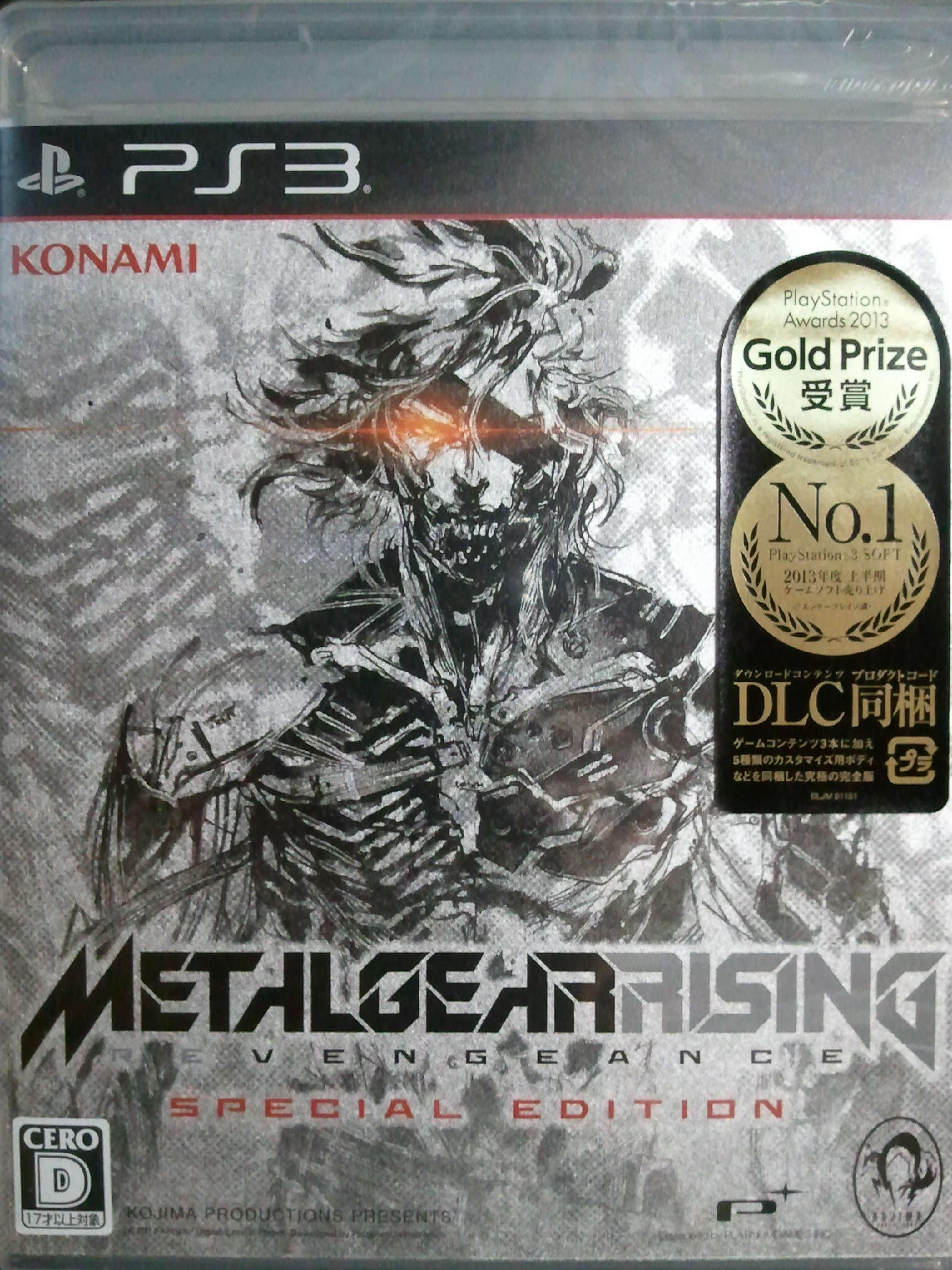 メタルギアライジング Special Edition