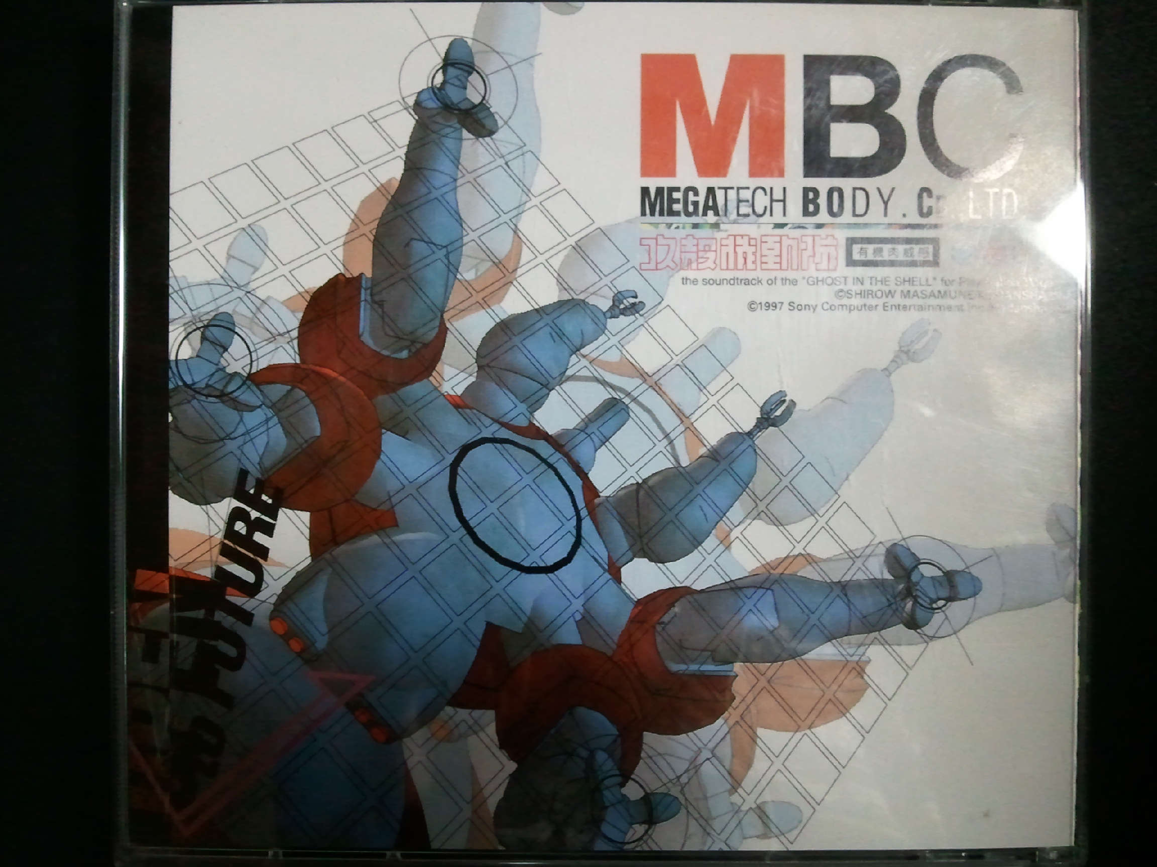 攻殻機動隊 Megatech Body 完全版