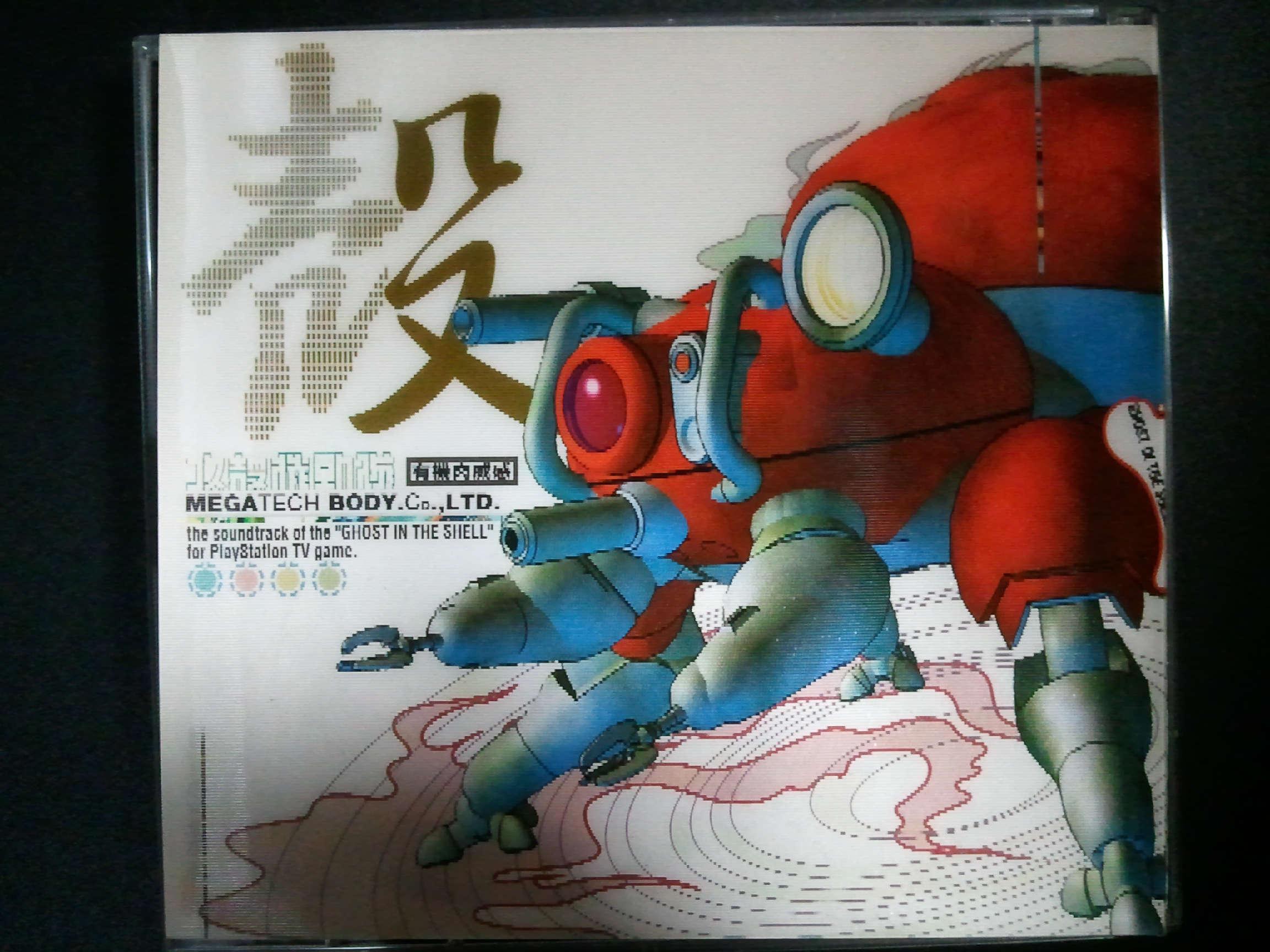 攻殻機動隊 Megatech Body 完全版2