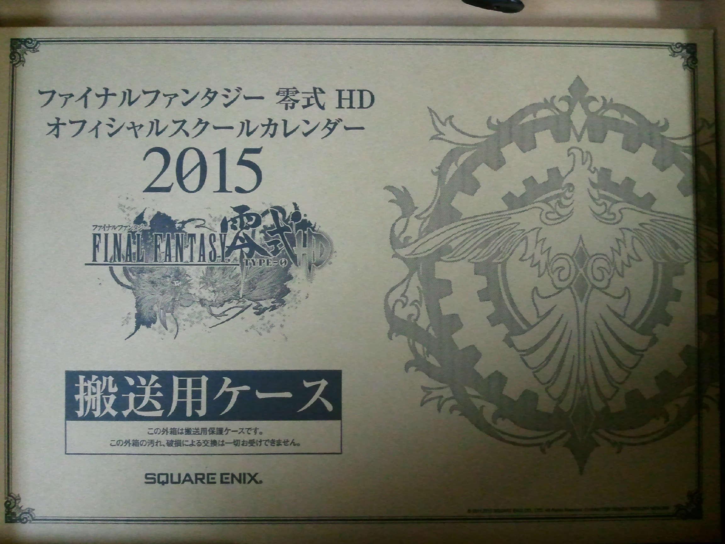 FINAL FANTASY 零式 HD Ultimate Boxカレンダー